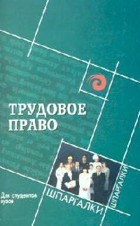 Смоленский М. Трудовое право. Для студентов вузов трудовое право завтра экзамен