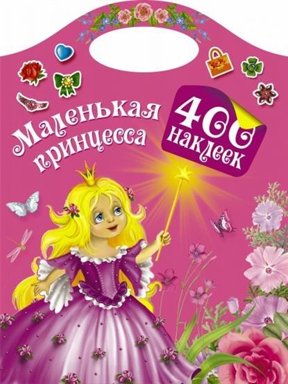 Маленькая принцесса. 400 наклеек