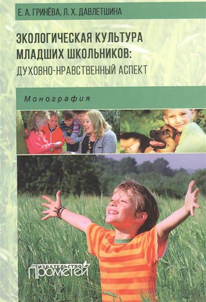 Экологическая культура младших школьников: духовно-нравственный аспект. Монография
