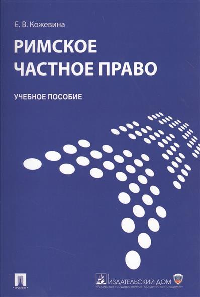 Кожевина Е. Римское частное право: учебное пособие коллектив авторов римское частное право