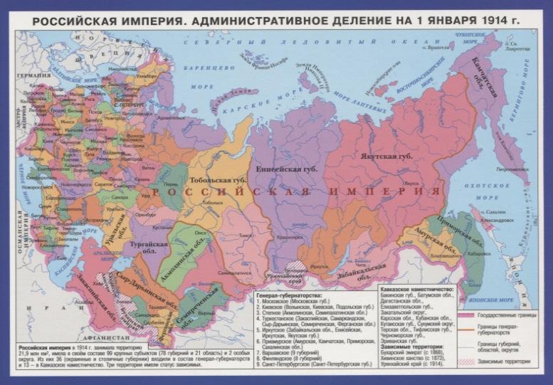 Российская Империя. Административное деление на 1 января 1914 года. Справочные материалы