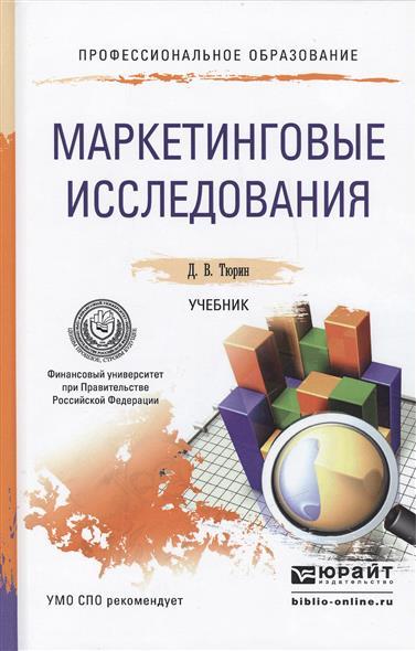 Маркетинговые исследования. Учебник для СПО. Учебник лучшей программы по маркетингу