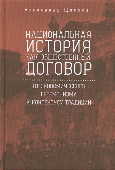 Национальная история как общественный договор от экономического гегемонизма к консенсусу традиций