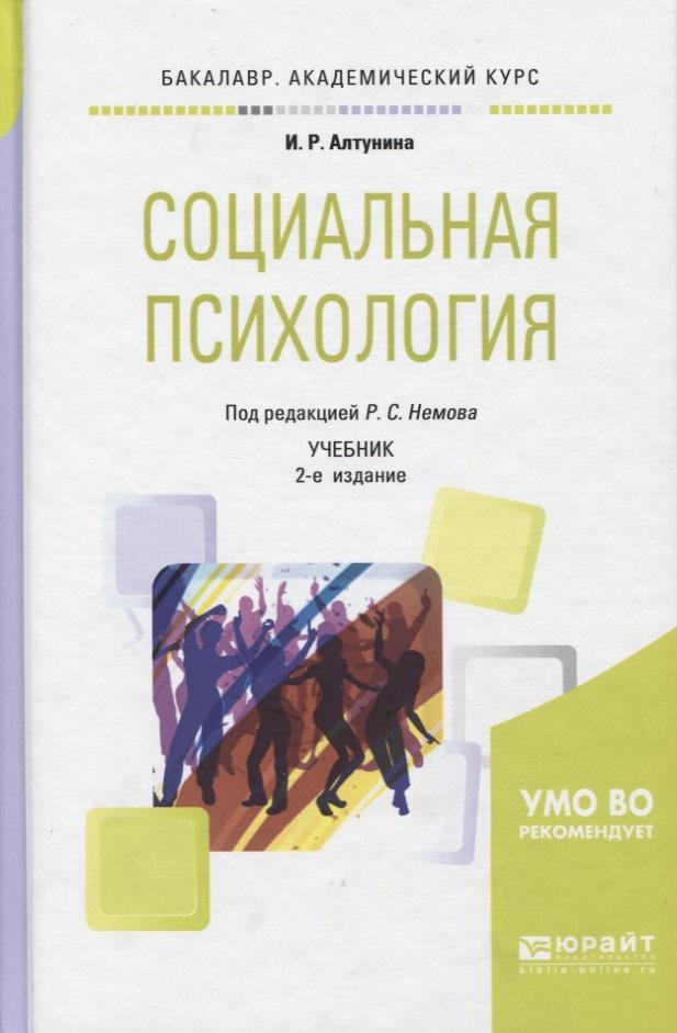 Алтунина И. Социальная психология. Учебник для академического бакалавриата