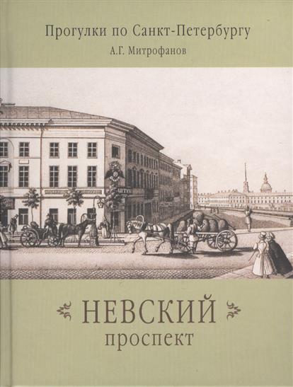 Митрофанов А. Невский проспект н в гоголь невский проспект