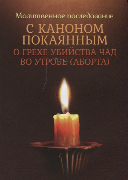 Плюснин А., (ред.) Молитвенное последование с каноном покаянным о грехе убийства чад во утробе (аборте)