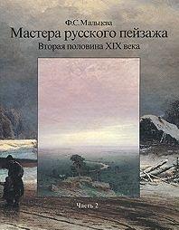 Мальцева Ф. Мастера русского пейзажа ч.2 Вторая половина 19 века