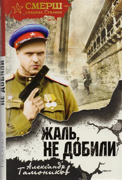 Тамоников А. Жаль, не добили