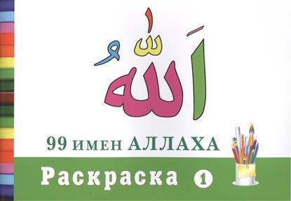 99 имен Аллаха. Раскраска. Часть 1 99 имен аллаха раскраска часть 2