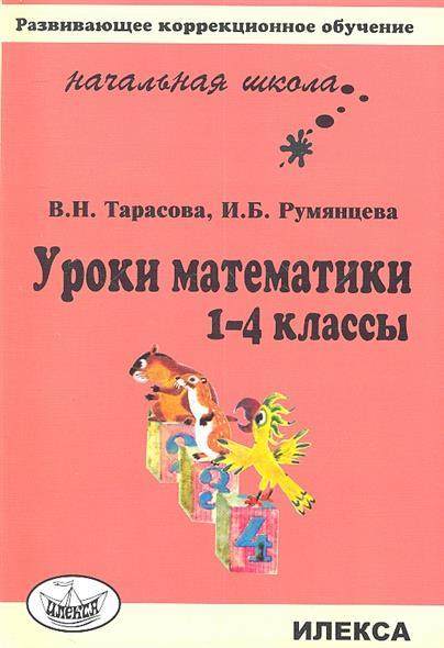 Уроки математики. 1-4 классы