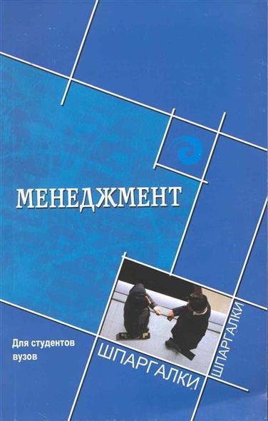 Руденко А.: Менеджмент для студентов вузов