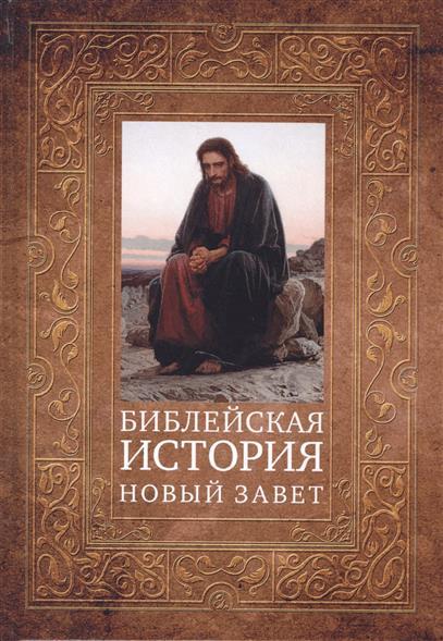 Лопухин А. Библейская история. Новый Завет новый завет в изложении для детей четвероевангелие