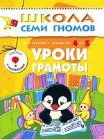 Уроки грамоты. Годовой курс для детей от 4 до 5 (с игрой и наклейками)
