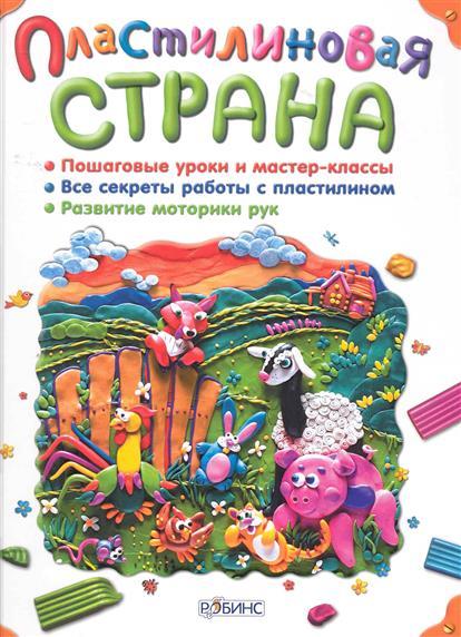 Пластилиновая страна Учеб. пособ.