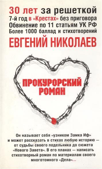 Николаев Е. Прокурорский роман как купить мебель николаев бу