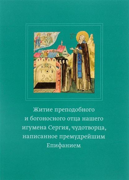 Епифаний Премудрый Житие преподобного и богоносного отца нашего игумена Сергия, чудотворца, написанное премудрейшим Епифанием записки игумена феодосия