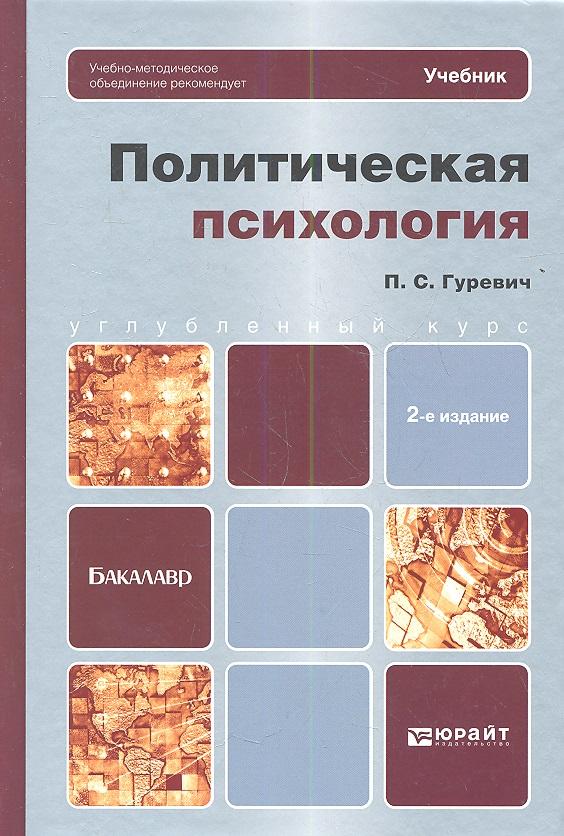 Гуревич П. Политическая психология. Учебник для бакалавров. 2-е издание