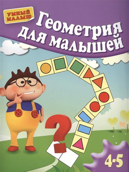 Геометрия для малышей. 4-5 лет