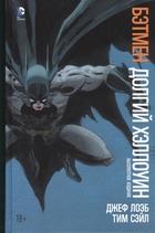 Бэтмен: Долгий Хэллоуин. Абсолютное издание