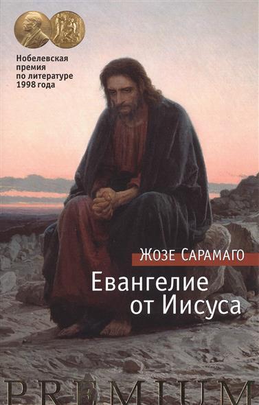 Сарамаго Ж. Евангелие от Иисуса сергей хазов кассиа евангелие от