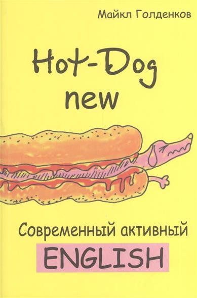 Голденков М. Hot-Dog new. Современный активный английский new simulaiton dog toy fur