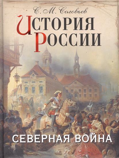 История России. Северная война