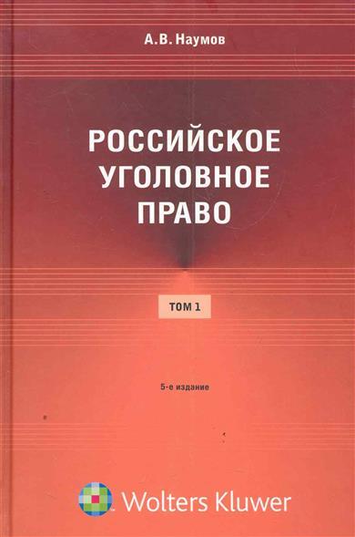 Российское уголовное право т.1/3тт Общая часть