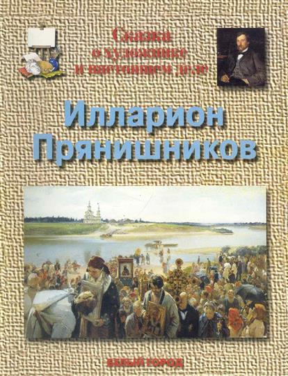 Илларион Прянишников Сказка о художнике и настоящем деле