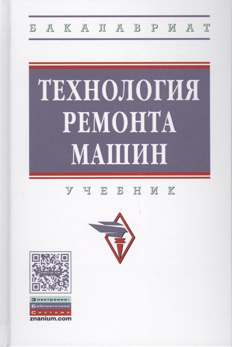 Корнеев В. (ред.) Технология ремонта машин