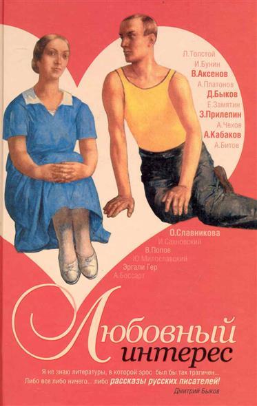 Любовный интерес Рассказы русских писателей