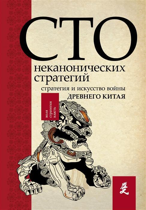 Сойер Р. Искусство войны. 100 неканонических стратегий