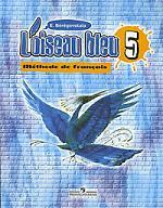 Синяя птица Французский язык 5 кл