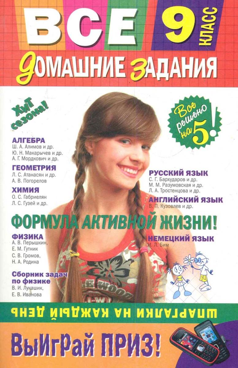 Все домашние задания 9 кл Решения… ISBN: 9785699501342