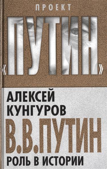 Кунгуров А. В.В. Путин. Роль в истории евгений кунгуров с любовью к женщине