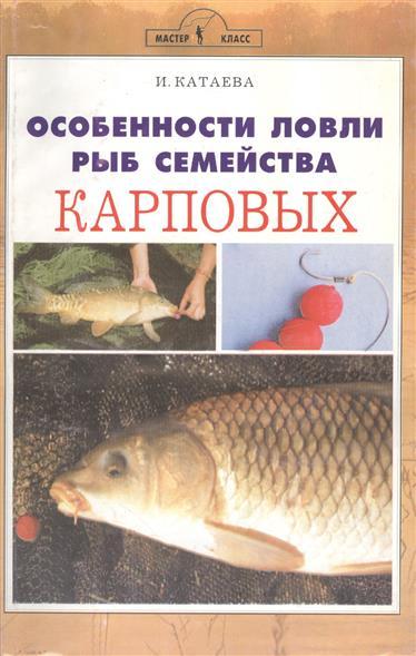 Особенности ловли рыб семейства карповых