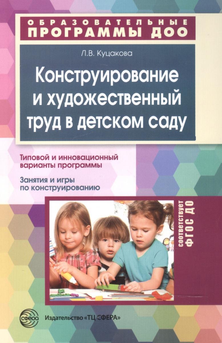 конструирование и художественный труд в детском саду Куцакова Л. Конструирование и художественный труд в детском саду
