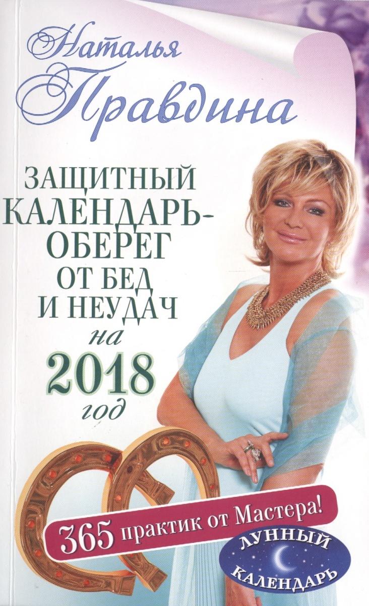 Защитный календарь-оберег от бед и неудач на 2018 год
