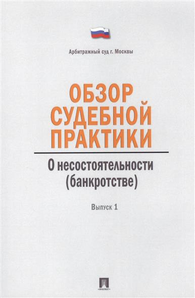 Обзор судебной практики. О несостоятельности (банкротстве). Выпуск 1