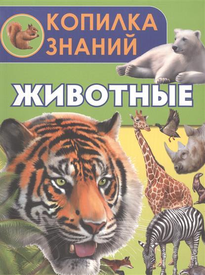 Ботякова Е., Папуниди Е. Животные е фрейберг бойё