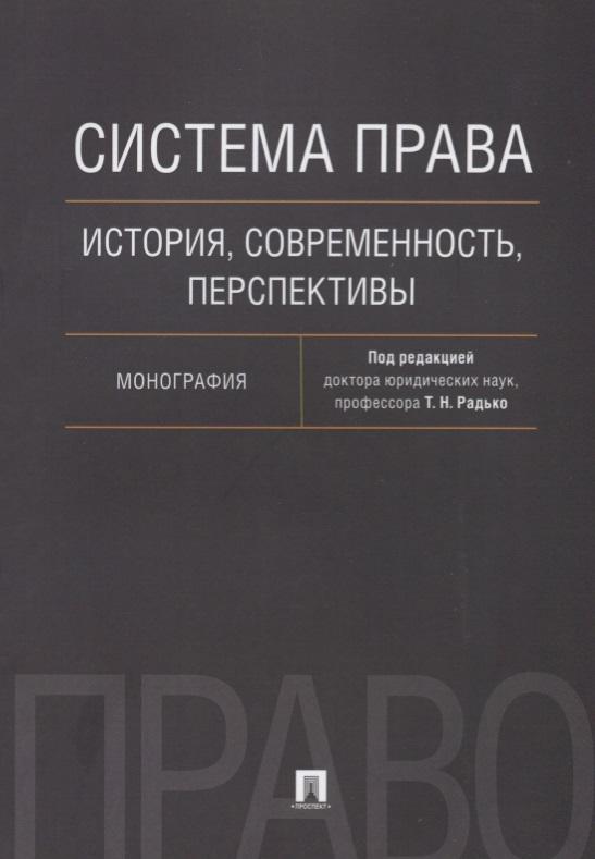 Радько Т., (ред.) Система права. История, современность, перспективы. Монография