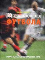 Голдблатт Д. Энциклопедия футбола change translated by howard goldblatt