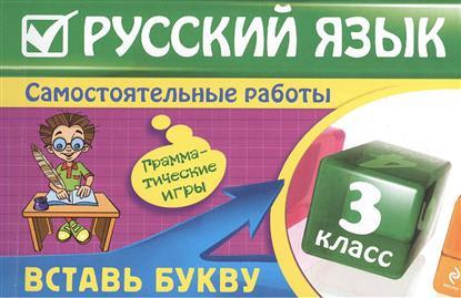 Русский язык. 3 класс. Самостоятельные работы. Вставь букву