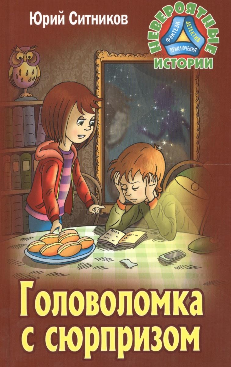 Ситников Ю. Головоломка с сюрпризом ISBN: 9789857195084