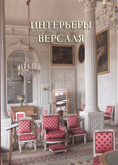 все цены на Пантилеева А. (сост.) Интерьеры Версаля