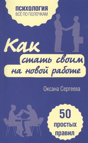Книга Как стать своим на новой работе. 50 простых правил. Сергеева О.