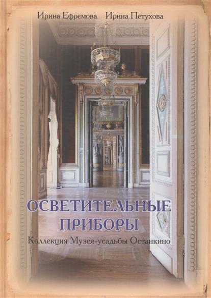 Ефремова И., Петухова И. Осветительные приборы. Коллекция музея-усадьбы Останкино