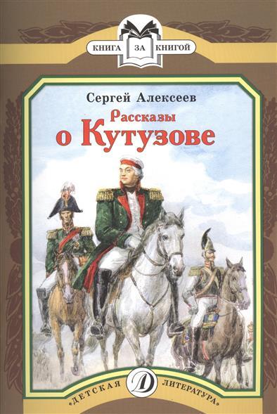 Рассказы о Кутузове