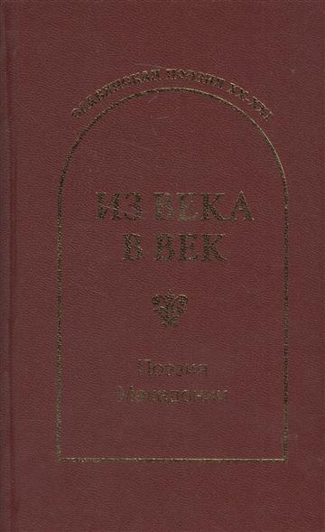 Гловюк С. (сост.) Из века в век. Поэзия Македонии из века в век словенская поэзия