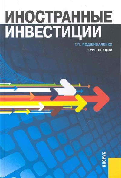 Подшиваленко Г. Иностранные инвестиции Курс лекций книгу иностранные инвестиции