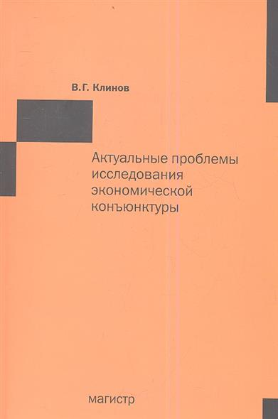 Клинов В. Актуальные проблемы исследования экономической конъюнктуры: сборник статей